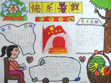 2015年四年级下册暑假语文实践活动手抄报