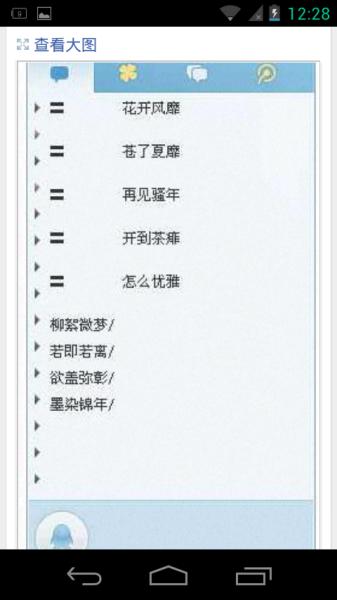 唯美qq分组名,四个字图片