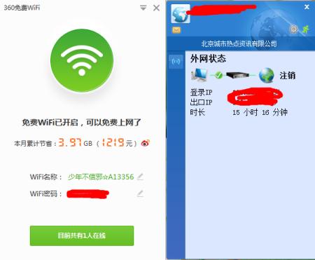 drcom宽带认证客户端和wifi共享精灵问题