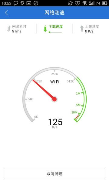 哪个手机管家可以网络测速?要截图!图片
