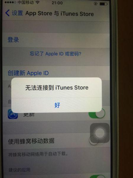为什么苹果id注册成功了,邮箱也验证通过了,手机还是登录不上呢?