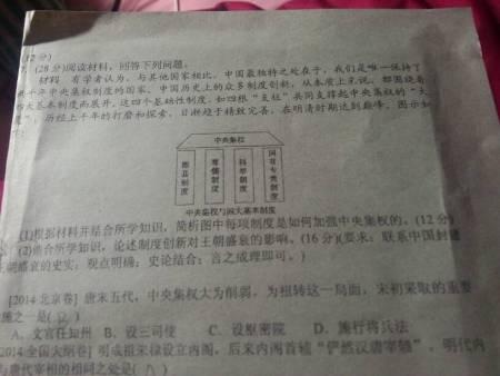 消极影响使儒学为统者化臣的工具