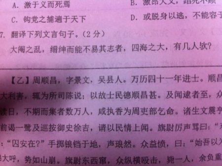不记人过文言高中词v文言学校翻译句子文字达州市图片