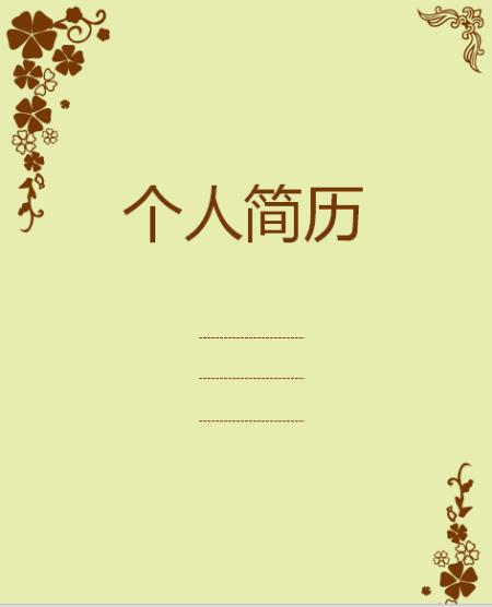 稻壳儿 素雅花纹简历封面的颜色是什么图片