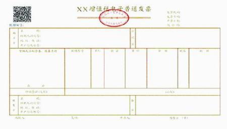 请参照国税函[2011]100号,下面的部分规定; 一,增值税普通发票印制