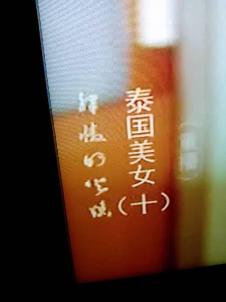 2014年11月25号湖南电视剧频道播放的泰国美女十的是