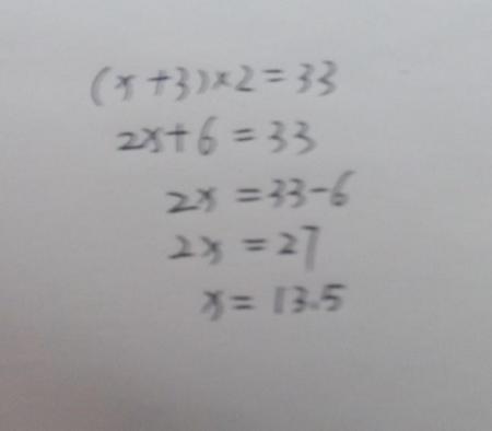 老师你好.我想请问,小学6年级的方程式 是怎么解的 ?图片