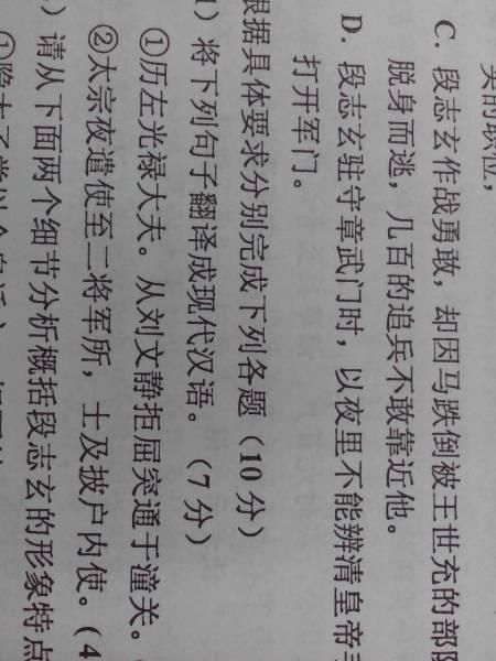 这两句文言文翻译是什么?图片