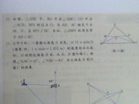 人教版初二上册数学课本83页第10题答案图片