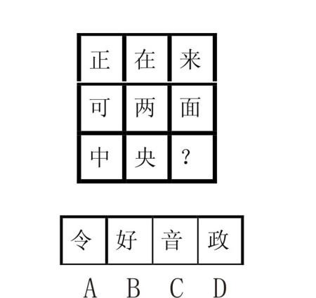 汉字图形推理题