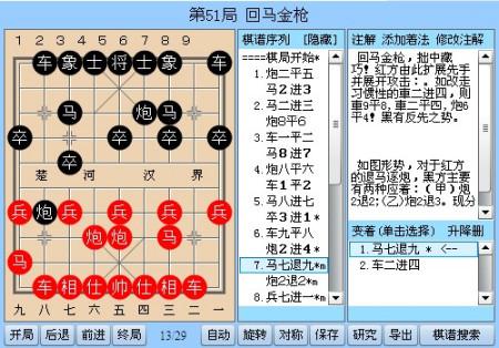 求视频:中国象棋开局张强图片