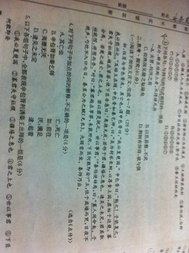 翻译答案陈涉世家>>高中金榜古文世纪图片