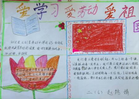 关于三爱的手抄报画的(6年级8开纸)