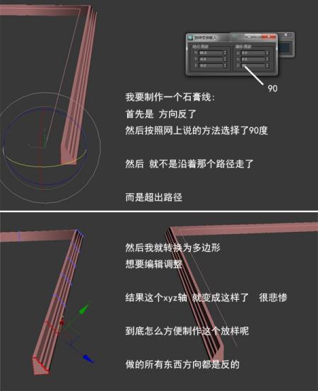 3dmax 石膏线模型制作 放样问题图片