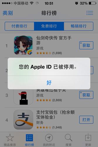 id在app被禁用