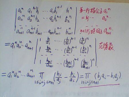 �ybi�f�z*�x��x�K��Z[>K��i*_计算n 1阶行列式,每第i行的元素依次是ai^(n-k)*bi^k,(k=0,1,2,.