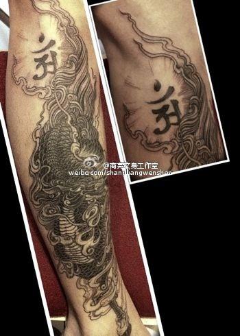 文章腿上的纹身是什么》?谢谢图片