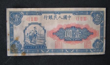 本人有一张1949年1元纸币,值多少钱