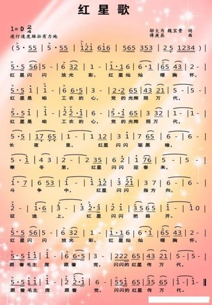 求红星歌的电子琴简谱(左右手合奏)图片