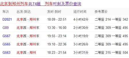 北京南站有到郑州的吗?最早是几点?有几趟?