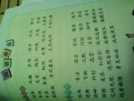 四年级下册语文课文 四年级上册语文课文 四年级上册英语书