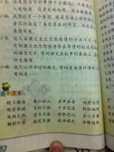 1回答 人教版五年级下册词语手册18课 2回答 描写心情的词语有哪些?图片