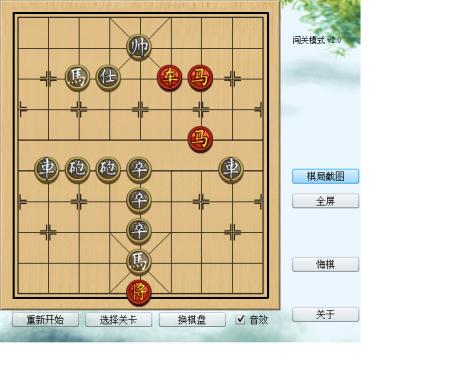 中国象棋残局4399小游戏273关图片