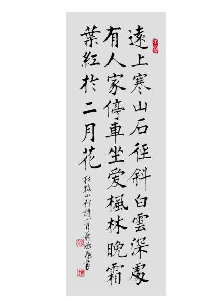 求山行古诗的柳体书写图片