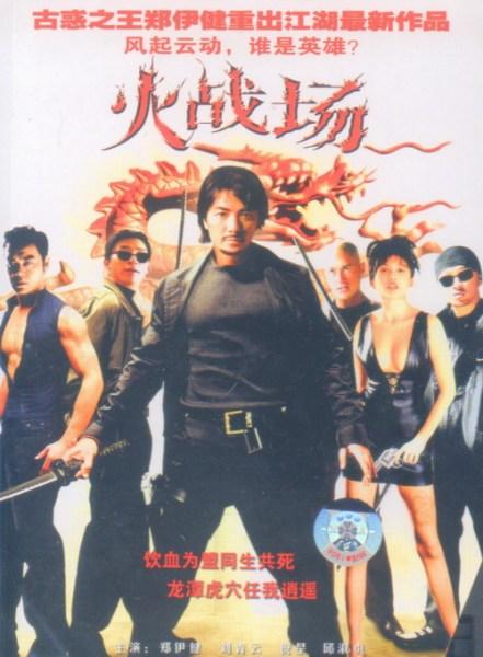 同问 陈浩南的电影图片