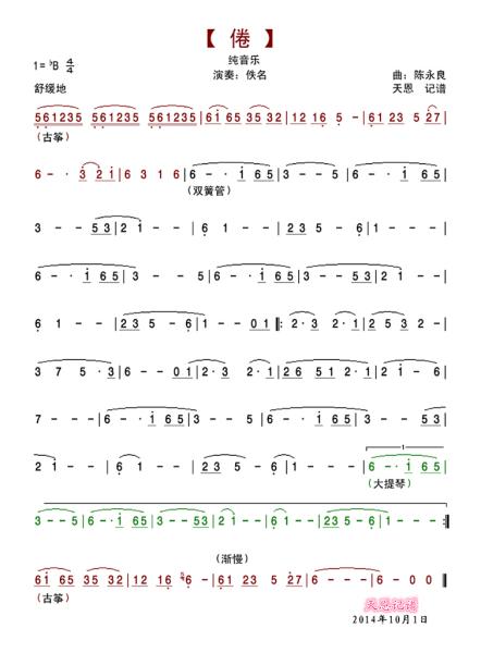 求比较好听的音乐的简谱图片