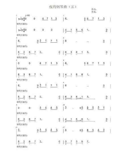 求夜的钢琴曲五的钢琴简谱,要数字的图片