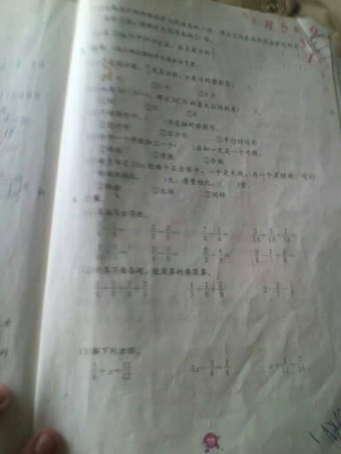 数学练习册五年级下册答案人教版 五年级数学练习册 五年级数学练习