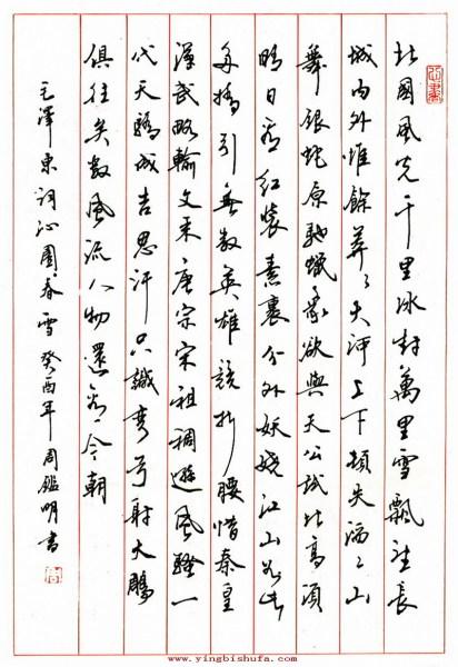 周鉴明硬笔行书毛泽东词沁园春雪(来源:《中国钢笔书法十年大观》)图片