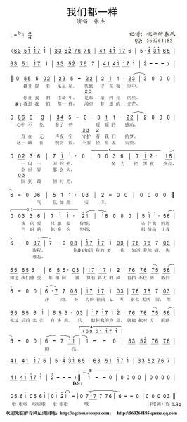 张杰的歌的钢琴曲-曲谱图片