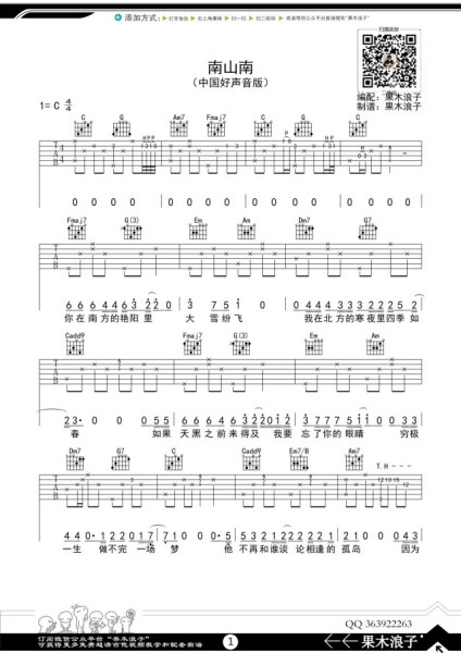 南山南吉他用不用扫弦_求南山南谭艳版的吉他谱,求大神,,谭艳版南山南