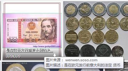 是在欧元发行前意大利的法定货币,来源于百度图片图片