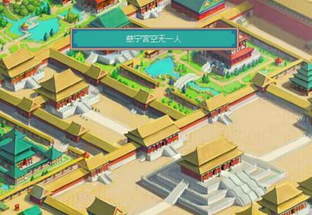 皇帝成长计划 皇帝成长计划后宫版 皇帝成长计划2攻略高清图片