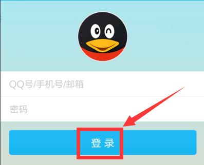 点击打开手机桌面上的qq图标,在登录界面上输入qq的账号密码,点击
