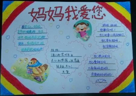 三年级的妈妈我爰你的手抄报怎样画