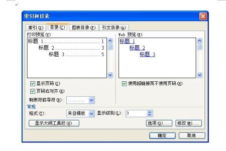 论文标题格式 毕业论文标题格式 论文副标题格式高清图片