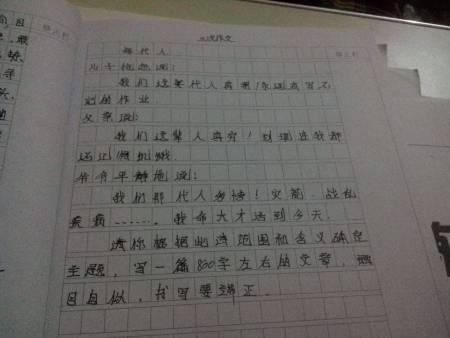 2009年浙江省湖州市中考语文作文题目《难忘的图片
