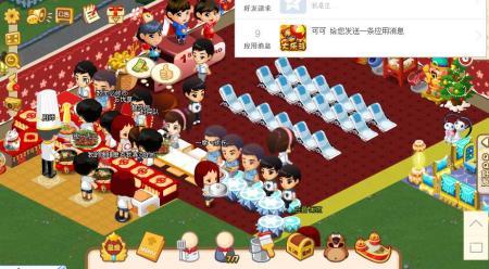 qq餐厅餐桌怎么取消_qq餐厅7级怎么赚钱快