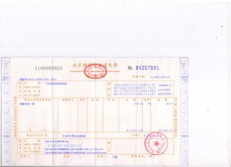 江苏增值税普通发票查询真伪可以到国家税务总局全国增值税发票查验平