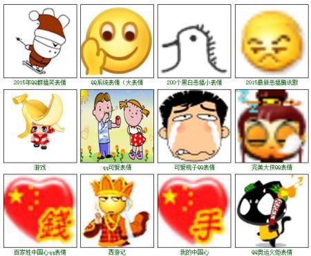 经典qq表情有哪些图片