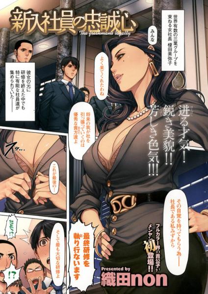 织田non秘书的任务 织田non秘书的任务动图图片