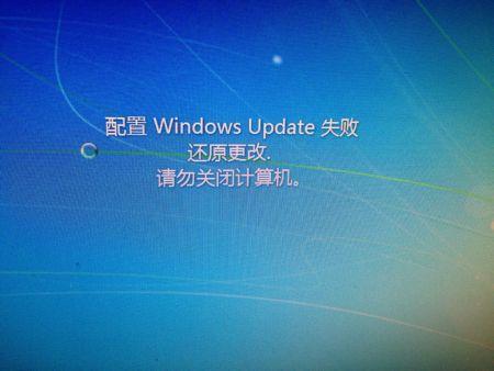 配置windowsupdate失败,还原更改,请勿关闭计算机,怎么办,好几个小时