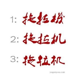 1:叶根友行书繁 2:叶根友毛笔行书 3:叶根友蚕燕隶书  三种写法.图片