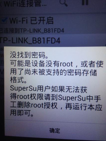 安卓手机要怎样才能让连接的wifi显示密码