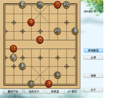 中国象棋残局4399小游戏445关图片