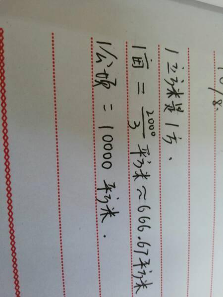 一亩地是几平方米_1亩等于多少平方米?不